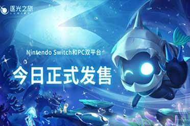 平台跳跃游戏《逐光之旅》今日发售!新宣传片公开!