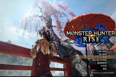 《怪物猎人:崛起》试玩版Steam免费上线 可体验实战!