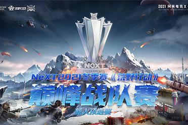 特立同行 集结去赢!网易电竞NeXT2021冬季赛热血开战!