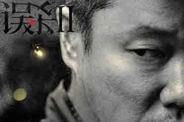 《误杀2》角色海报正式公布 肖央 任达华同台飙戏