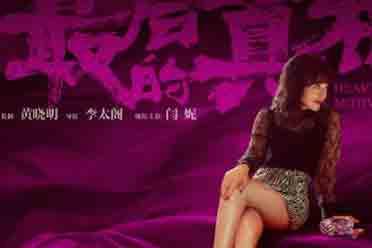 《最后的真相》角色海报公布 闫妮 黄晓明纷纷亮相