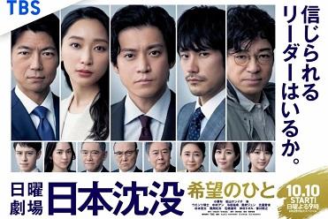 两集只沉了一座小岛,日本真的会「日本沉没」吗?