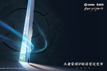 《王者荣耀》宇宙开启?王者IP新游 10.30公布实机画面