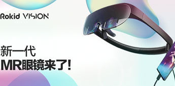 Rokid发布全新消费级MR产品Rokid Vision