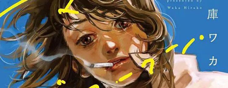 抱着闺蜜的骨灰看海 这仅有4话的短漫画既生猛又致郁