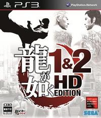 如龙1&2 HD收藏版