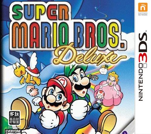超级马里奥兄弟豪华版(3DS VC)