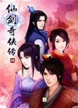 《仙剑奇侠传四》免安装中文绿色版[配音版]