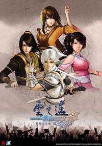 《轩辕剑外传-云之遥》官方中文版