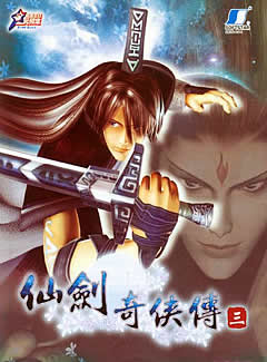 《仙剑奇侠传3》官方中文版