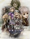 《超魔法大战》  Cross Hermit中文版
