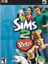 模拟人生2:宠物