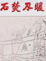 《幻想三国志之石焚刃暖》  简体中文版