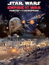 星球大战之帝国战争