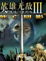 魔法门系列之英雄无敌III资料片死亡阴影