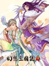 《幻想三国志4》  繁体中文版