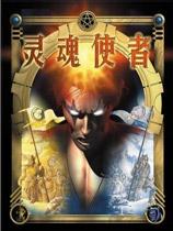 《灵魂使者》免安装绿色中文版