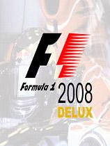 一级方程式2008豪华版