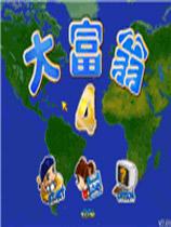《大富翁4》  中文硬盘版