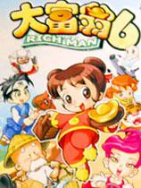 《大富翁6》 中文硬盘版