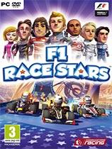 《F1卡通明星赛》赛道DLC[DLC]