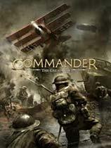 《指挥官:伟大的战争》免安装绿色版