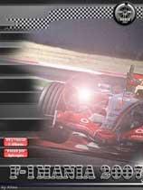 一级方程式赛车 2007