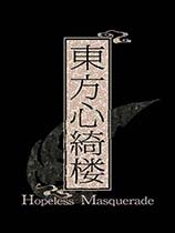 东方心绮楼 ~ Hopeless Masquerade.