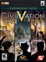 文明5:美麗新世界