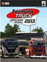 《方程式卡车模拟2013》免安装绿色版