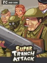 《超级战壕进攻》免安装绿色版[v3.5版]