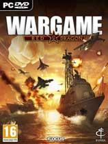战争游戏:红龙