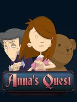 安娜的冒险