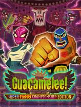 墨西哥英雄大混战:超级涡轮冠军版