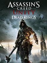 刺客信條:大革命-死王