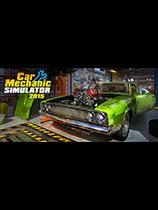 《汽车修理工模拟2015》免安装绿色版[v1.1.6.0版|整合11DLC]