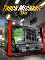 《卡车机修模拟2015》免安装绿色版