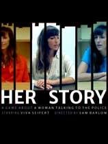 《她的故事》免安装绿色中文版