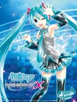 初音未来:歌姬计划X