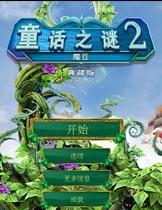 《童话之谜2:魔豆》免安装简体中文绿色版[官方中文]