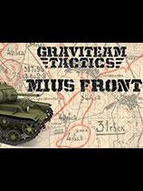 格雷夫工作室的战术:米乌斯河前线