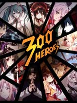 《300英雄》暑期礼包a级