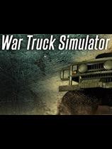 《战斗卡车模拟》免安装绿色版