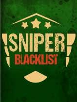 狙击手:黑名单