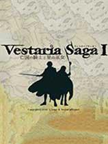 维斯塔利亚传说:亡国骑士与星辰巫女