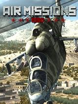 空中任务:雄鹿直升机