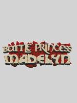 战斗公主马德琳