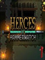 铁锤守卫英雄