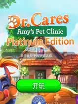 《护理医生2:艾米的宠物诊所》免安装中文绿色版[白金版|官方中文]