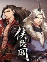 《侠隐阁》官方中文版[Build 20200602测试版|Steam正版分流]